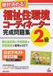 福祉住環境コーディネーター完成問題集2級 絶対決める! 改訂第5版