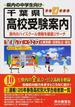 千葉県高校受験案内 平成27年度用