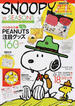 SNOOPY in SEASONS PEANUTS outside fun activities(学研MOOK)