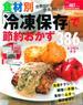 食材別「冷凍保存」で節約おかず386レシピ&テク 新版 食費節約に効果ありっ!!