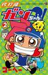 代打屋ガンちゃん! 2 (コロコロコミックス)(コロコロコミックス)
