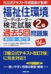 福祉住環境コーディネーター検定試験2級過去5回問題集 第31回〜第27回 '14年版