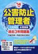 公害防止管理者〈大気関係・水質関係〉過去3年問題集 '14年版