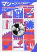 マシーンズ・メロディ パリが恋したハウス・ミュージック マンガでわかるハウス・ミュージックの歴史