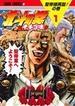 北斗の拳イチゴ味(ゼノンコミックス) 6巻セット