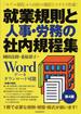 就業規則と人事・労務の社内規程集 「モデル規程」から自社の規程をラクラク作成! 第4版