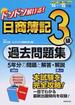 ドンドン解ける!日商簿記3級過去問題集 '14〜'15年版