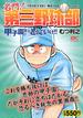 名門! 第三野球部 甲子園までとんでいけ!! (講談社プラチナコミックス)