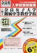 国立奈良女子大学附属中等教育学校 27年春受験用