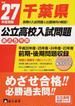 千葉県公立高校入試問題 27年度受験