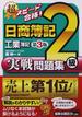 超スピード合格!日商簿記2級工業簿記実戦問題集 第3版