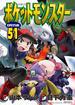 ポケットモンスターSPECIAL 51 (てんとう虫コミックススペシャル)(てんとう虫コミックス スペシャル)