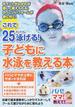 これで25メートル泳げる!子どもに水泳を教える本 ポイントがわかれば楽しく教えられる!かっこいいフォームが身に付く!