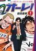 オ〜レ!(マンサンコミックス) 3巻セット(マンサンコミックス)