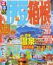 るるぶ伊豆箱根 '15