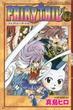 FAIRY TAIL 44 (講談社コミックスマガジン)(少年マガジンKC)