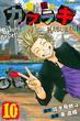 爆音伝説カブラギ 10(少年マガジンKC)