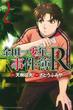 金田一少年の事件簿R 2 (講談社コミックスマガジン)(少年マガジンKC)