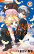 片翼のラビリンス 2 (Sho‐Comiフラワーコミックス)(少コミフラワーコミックス)