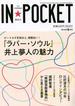 IN★POCKET 2014年 6月号