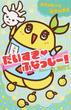 だいすき♥ふなっしー! ふなっしーと迷子の子犬(集英社みらい文庫)