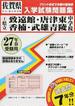 県立致遠館・唐津東 香楠・武雄青陵中学校 27年春受験用