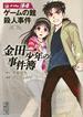 金田一少年の事件簿 File34 ゲームの館殺人事件(講談社漫画文庫)