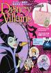 DISNEY VILLAINS ディズニー魅惑の悪役完全コレクション!