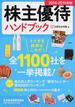 株主優待ハンドブック 2014−2015年版