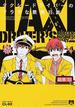 タクシードライバーのフラチな業務日誌 (あすかコミックスCL−DX)(あすかコミックスCL-DX)