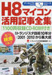 H8マイコン活用記事全集 月刊トランジスタ技術10年分(2001−2010)から集大成