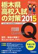 栃木県高校入試の対策 2巻セット