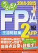 うかる!FP2級・AFP王道問題集 2014−2015年版
