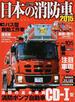 日本の消防車 2015(イカロスMOOK)