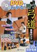 DVDでわかる!勝つ弓道最強のコツ50