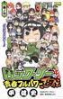 ロック・リーの青春フルパワー忍伝 7 立派な忍者…!!(ジャンプコミックス)