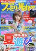 東海ファミリーWalker 2014夏・秋号(ウォーカームック)