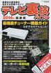 テレビ裏技バイブル 映像系の裏知識を追求する究極マガジン 2014年最新版 最強裏チューナーはこれだ!(MS MOOK)
