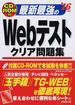 最新最強のWebテストクリア問題集 '16年版