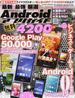 最新・最強・厳選Androidアプリガイド無料4200+ Google Playで50,000インストール以上!ユーザー平均評価3.0以上!!!