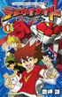 テンカイナイト 1 (コロコロコミックス)(コロコロコミックス)