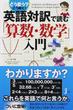英語対訳で読む「算数・数学」入門 どう言う?こう解く!(じっぴコンパクト新書)