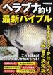 ヘラブナ釣り最新バイブル 基本のすべてが詰まった入門書の決定版(メディアボーイMOOK)