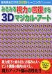 みるみる視力が回復する3Dマジカル・アート