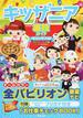 キッザニア裏技ガイド 東京&甲子園 2014〜15年版