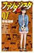 ファンタジスタ 7 復刻版 (少年サンデーコミックス)(少年サンデーコミックス)