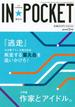 IN★POCKET 2014年 7月号