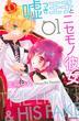 噓つき王子とニセモノ彼女 1 (講談社コミックスなかよし)(なかよしKC)