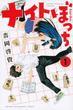 ナイトぼっち 1 (週刊少年マガジンKC)(少年マガジンKC)