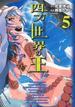 四方世界の王 5(シリウスKC)